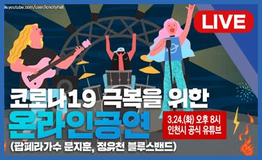 코로나19 극복을 위한 온라인공연