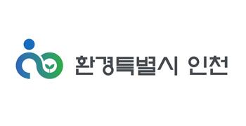 브랜드 로고- 환경특별시 인천(좌우조합)