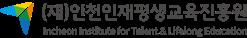 인천인재평생교육진흥원