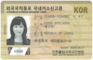 Domestic Residence Report for Overseas Korean