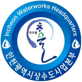 미추홀구 - 인천광역시상수도사업본부(Incheon Waterworks Headquarters) 로고 이미지